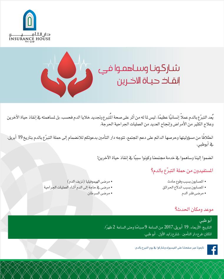 Blood-Donation-Staff-Announcement-AR