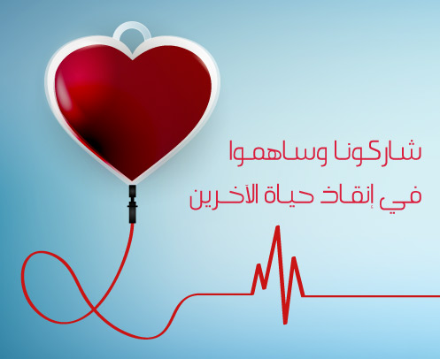 شكراً على دعمكم ومساهمتكم في إنجاح حملة التبرع بالدم