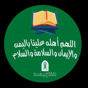 Ramadan - Stickers-OL-IH-05