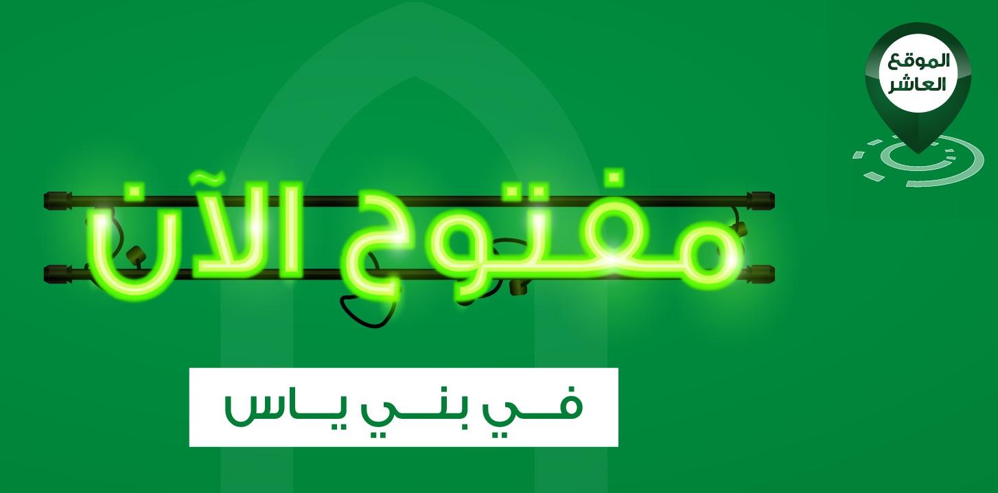 موقع دار التأمين الجديد: بني ياس – أبوظبي!