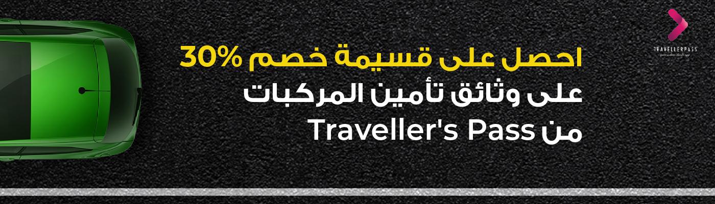 Traveller's Pass؟